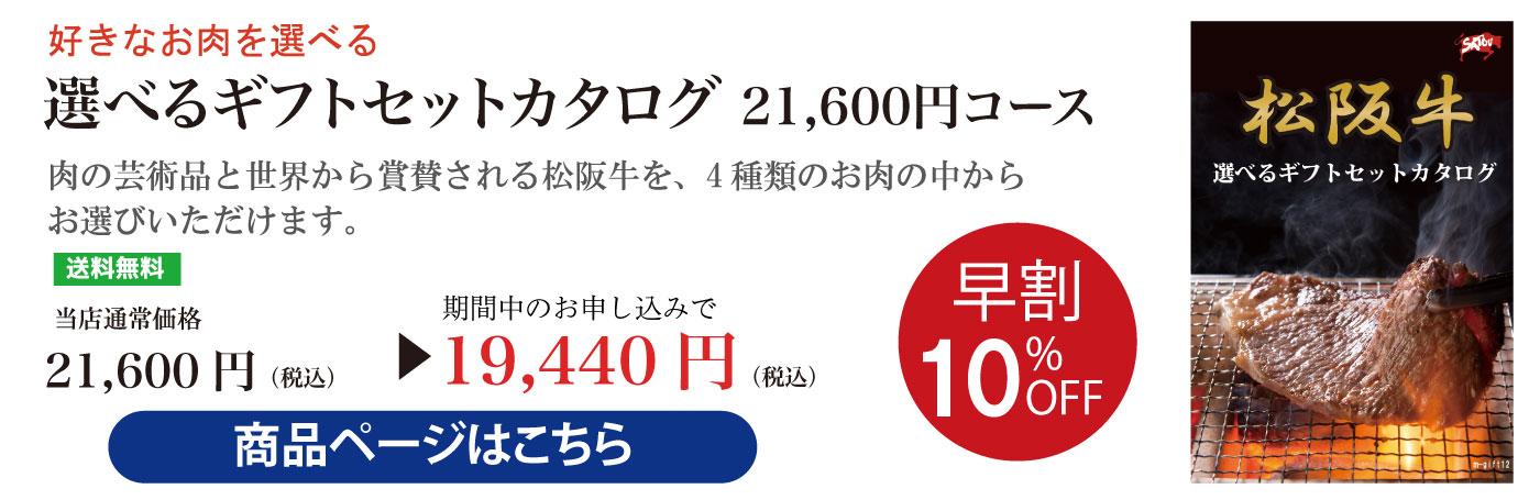 松阪牛カタログギフト21,600円コース