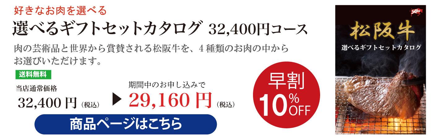 松阪牛カタログギフト32,400円コース