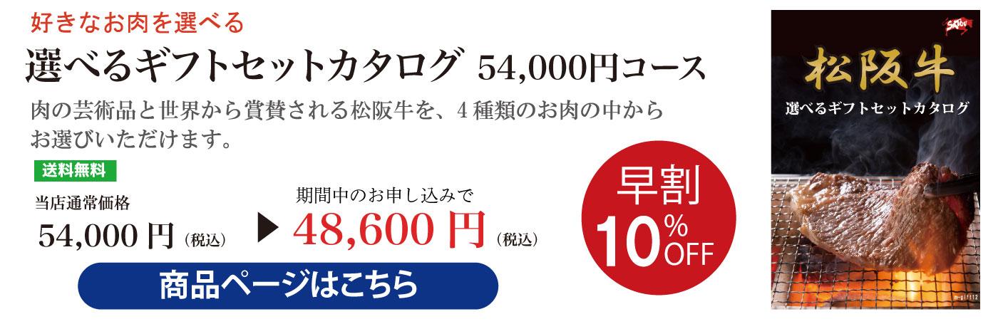 松阪牛カタログギフト54,000円コース