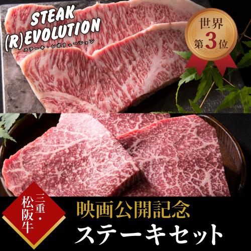 三重・松阪牛ステーキ用