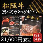 松阪牛カタログギフト21,600円
