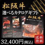 松阪牛カタログギフト32,400円