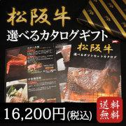 松阪牛カタログギフト16,200円