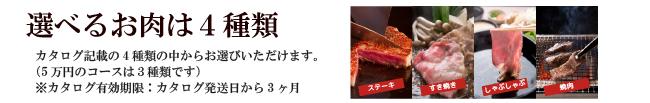 選べるお肉は4種類