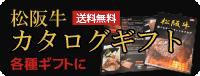 松阪牛カタログギフト ご注文はこちらから