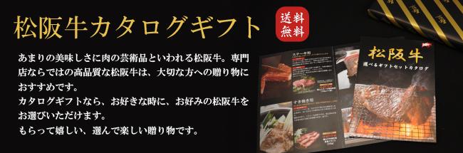 松阪牛カタログギフトタイトル