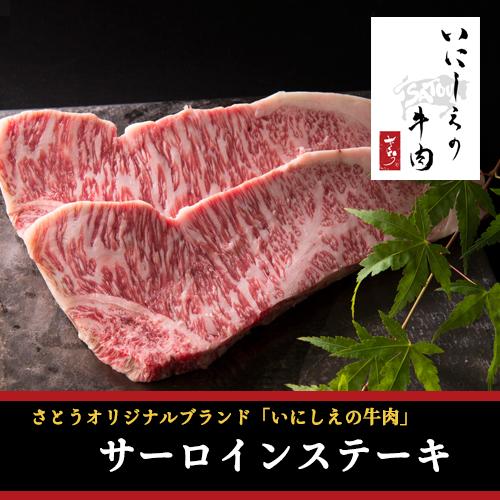 いにしえの牛肉 サーロインステーキ