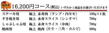 16,200円コース内容