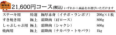 21,600円コース内容