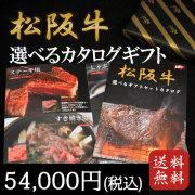 松阪牛カタログギフト54,000円