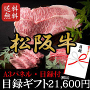松阪牛目録セット21,600円